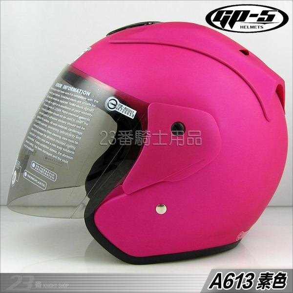 【GP5 A613 素色 3/4罩 安全帽 消光桃紅 】內襯全可拆洗、免運費