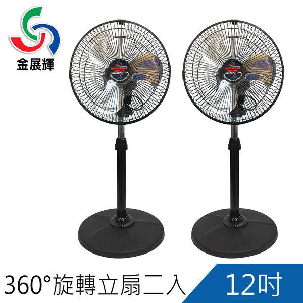 【買一送一】金展輝12吋360°旋轉立扇 / 涼風扇/二入組(AB-1211*2)辦公室 / 小套房 / 個人專用