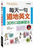 每天一句道地英文:30秒口語練習法(附MP3 CD)