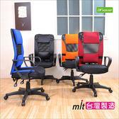 《DFhouse》新超值-高背網布護腰辦公椅◆座墊加厚◆-(5色)高透氣 人體工學椅 電腦椅 主管椅 5色
