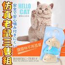 【培菓平價寵物網】dyy》貓咪貓草玩具仿真毛絨老鼠3入/包(可超取)