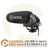 ◎相機專家◎ BOYA 博雅 BY-BM3030 專業級相機機頂麥克風 電容式 超心型 指向性 收音採訪 MIC 公司貨