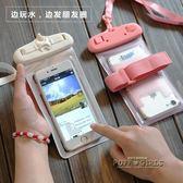 手機防水袋潛水套觸屏iphone7plus溫泉游泳手機通用蘋果8X手機殼  泡芙女孩輕時尚