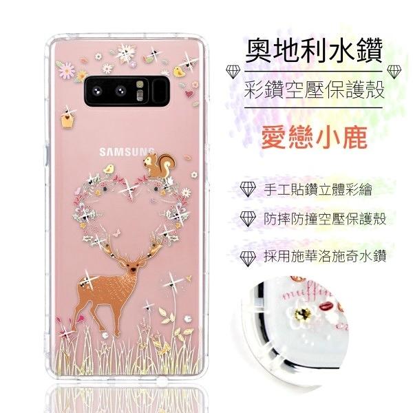 【奧地利水鑽】Samsung Galaxy Note8 水鑽空壓氣墊手機殼(愛戀小鹿)
