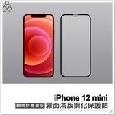 iPhone 12 mini 霧面滿版鋼化保護貼 聽筒防塵網 手機螢幕 保護貼 鋼化玻璃貼 磨砂 鋼化膜