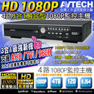 監視器 1080P AVTECH TVI/AHD 4路3合1融合型監控主機 DVR 4CH 1080P/720P/960H 監視系統 監視器材