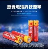 碳性五號七號干電池5號24粒 7號16節兒童玩具空調電視遙控器 大宅女韓國館韓國館