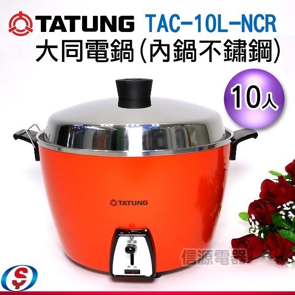 【信源】10人份 TATUNG 大同電鍋(簡配款) TAC-10L-NCR
