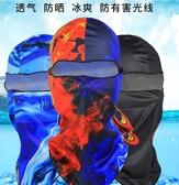 冰絲夏季釣魚防曬頭套面罩男全臉騎行防紫外線臉基尼 蜜拉貝爾