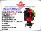 【台北益昌】GPI 3D-301R 雷射水平儀 墨線雷射儀 4垂直4水平 可貼壁泥 磨基 可用