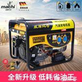 發電機威廉瑪奇3000w 汽油發電機220V 單相三相全自動家用小型迷你發動機MKS 摩可