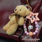 小熊鑰匙扣女包掛件汽車鑰匙扣創意 黛尼時尚精品