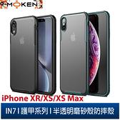【默肯國際】IN7 護甲系列 iPhone XR/XS/XS Max 半透明磨砂款TPU+PC背板 防摔防撞 吊飾孔 雙料手機保護殼