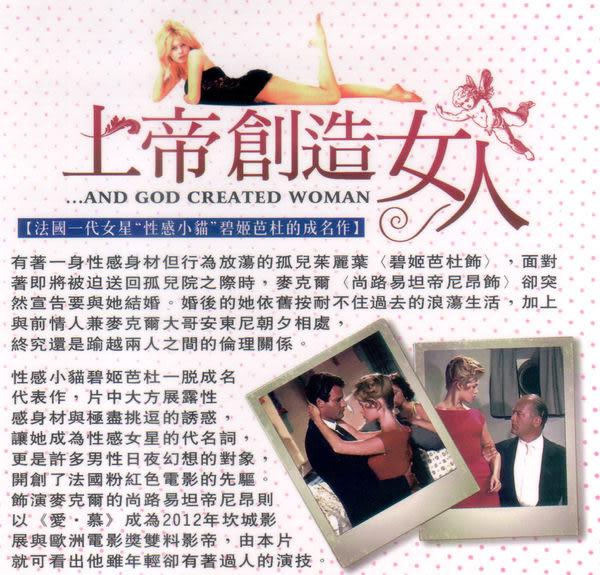 上帝創造女人 DVD (音樂影片購)