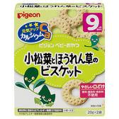 貝親-油菜菠菜點心/寶寶餅乾(9個月以上適用)