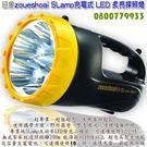 日象5Lamp充電式LED炙亮探照燈(8...