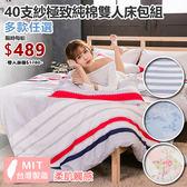 下殺↘40支紗寬幅【多款任選】100%天然極緻純棉5x6.2尺雙人床包+枕套三件組(不含被套)*台灣製[SN]