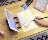 寫字繪畫板 畫畫神器手機投影光學繪畫臨摹板工具【全館免運zg】