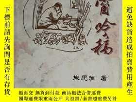 二手書博民逛書店【罕見】巴窗吟稿(僅印500冊/內部 )Y1229 朱思潤 萬州