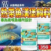 【🐱🐶培菓寵物48H出貨🐰🐹】台灣OTTO》水族用品FF-14S熱帶魚漢堡飼料-35g(S)