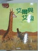 【書寶二手書T1/少年童書_DB7】艾爾與艾迪_郭 玫禎