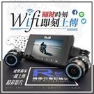 【 飛樂】 R5 滄龍雙鏡頂級 Wi-Fi 1080P機車紀錄器 雙鏡頭 【贈32G】另 M1