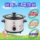 ^聖家^鍋寶不銹鋼1.5公升養生電燉鍋 SE-1050-D