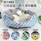 *King Wang*寵喵樂《日系波波八角牛津布睡窩》多色可選 超厚實犬貓睡窩/睡床 IC-1402