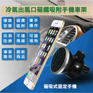 【多彩】3.5吋~6.5吋 出風口磁性手機座/冷氣口車架/車上固定架/車用手機架夾