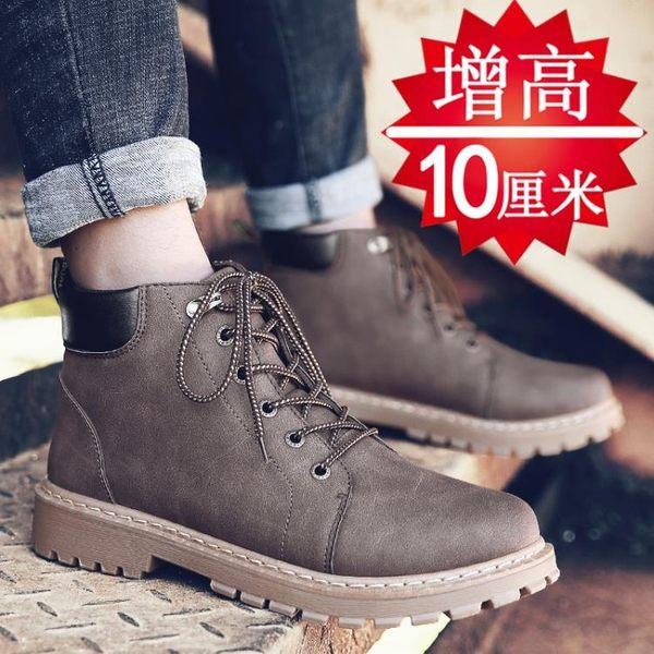 增高厚底鞋 內增高男鞋10CM馬丁靴男士增高鞋8cm6cm休閒鞋內增高鞋男板鞋百姓公館