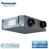 【指定送達不含安裝】[Panasonic 國際牌]~30坪 全熱交換器 FY-E15PMAW