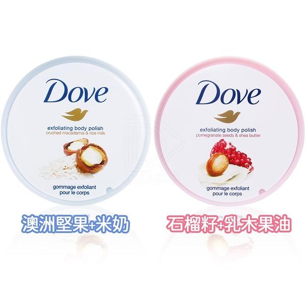 Dove 身體磨砂膏-夏威夷果油與米萃/紅石榴籽與乳木果油 298g (藍) 多芬/去角質【DDBS】