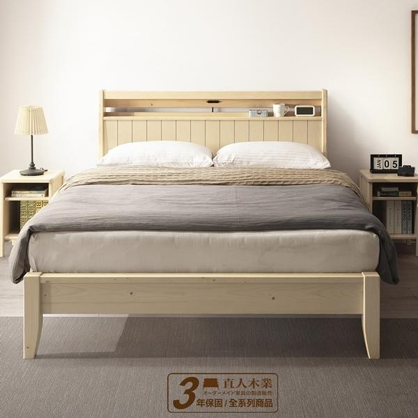 日本直人木業--APPLE實木珍珠白日式簡約 5尺床組 (附插座設計)