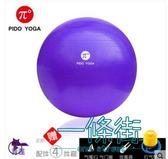 派度防爆瑜伽球初學者加厚健身減肥普拉提球平衡運動孕婦分娩球【一條街】