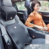 汽車記憶棉腰靠車載靠墊內用座椅護腰背托頭枕套裝駕駛員減壓四季 歐韓時代.NMS