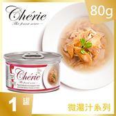 Cherie 法麗 熱銷全球十國 台灣上市優惠 原$42↘  天然黃鰭鮪佐正鰹、鮭魚 80g (1罐)