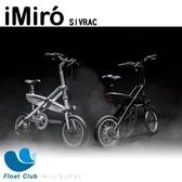iMiro SIVRAC(第三代) 折疊電動輔助自行車 哲思白/倔強黑 (貨到付運費) 全球最速一秒收摺