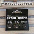 【iMos】不銹鋼金屬飾環 iPhone SE (2020) / iPhone 6 / 6S / 7 / 8 Plus (4.7/5.5吋共用) 三色組 Home鍵環按鍵貼