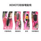 日本 池本梳子 IKEMOTO 除靜電 ...