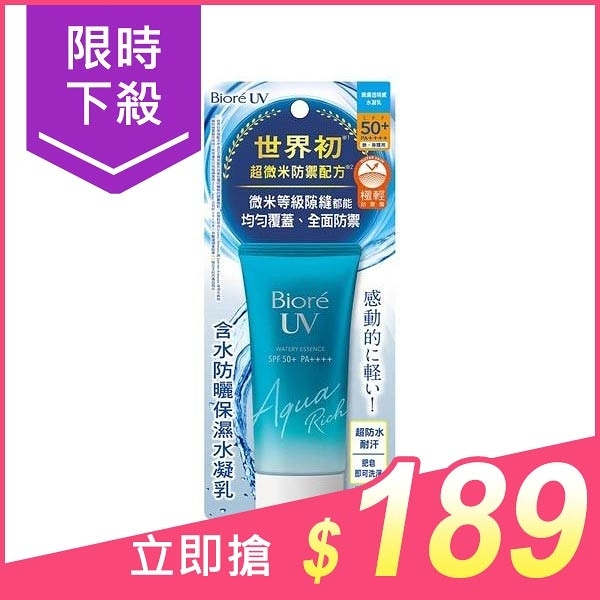 Biore 蜜妮 含水防曬保溼水凝乳50g【小三美日】$229