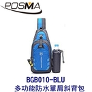 POSMA 2L 戶外健行水袋背包 藍色 BGB010-BLU