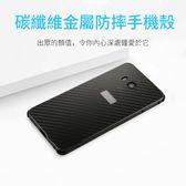 HTC Desire 12 Plus 手機殼 金屬邊框 碳纖維背板 二合一 推拉式 保護套 樂維繫列