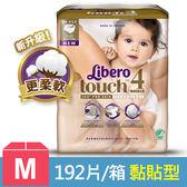 麗貝樂 Touch 嬰兒紙尿褲4號(M-24片x8包/箱)