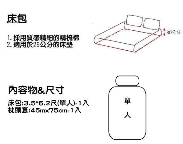 單品 (不含被套)-田園花語、100%精梳棉【單人床包3.5X6.2尺/枕套】