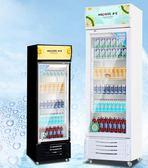 浩博展示櫃冷藏商用保鮮櫃立式冰箱單門雙門超市飲料櫃冰櫃啤酒櫃igo 時尚潮流