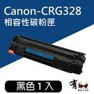【有購豐】Canon 佳能 CRG-328 黑色相容碳粉匣(適用:MF-4450/4570dn/4770n/4890dw)