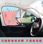 汽車遮陽簾車內車窗防曬隔熱磁性自動伸縮側窗車用隔熱布兒童窗簾 滿598元立享89折