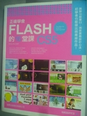 【書寶二手書T8/網路_ZIJ】正確學會FLASH CS5的16堂課_施威銘研究室_無光碟