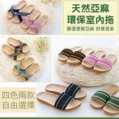 【lassley】天然亞麻環保室內拖鞋|室內鞋