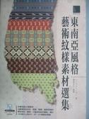 【書寶 書T1 / _LNH 】東南亞風格藝術紋樣素材選集_LINKSHENDER